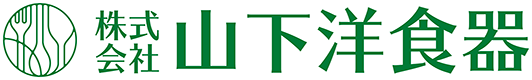 株式会社山下洋食器 Yamashita Tableware
